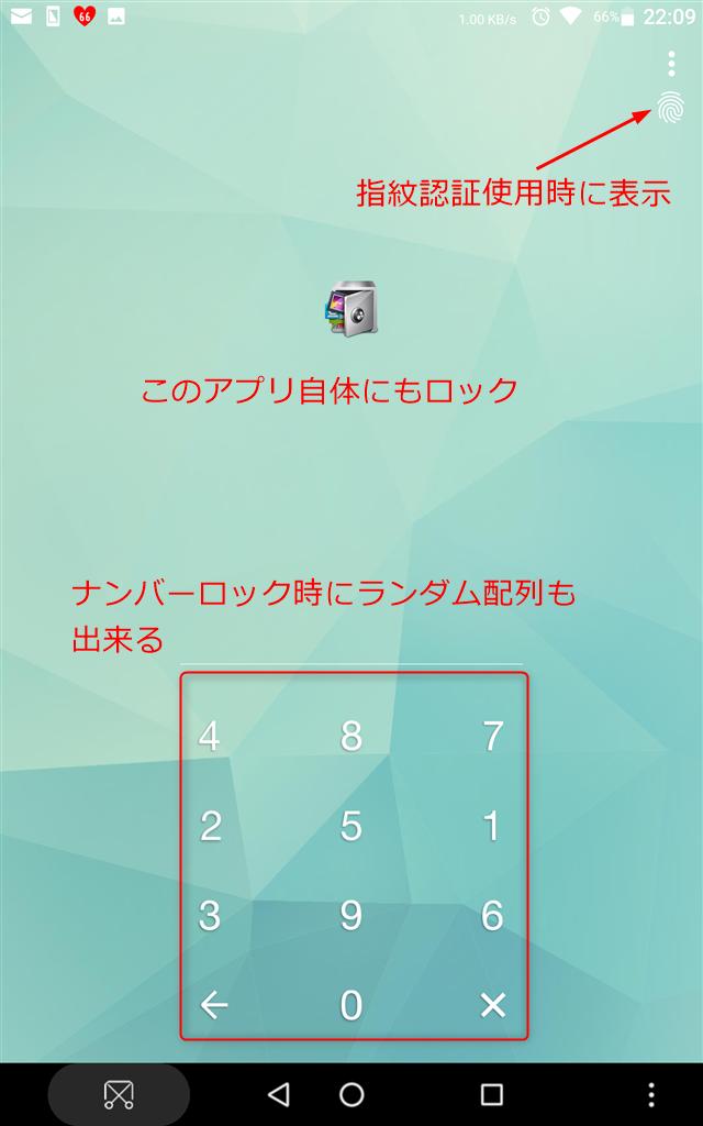 アプリロックイメージ