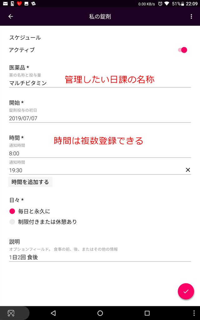 スケジュール登録例1