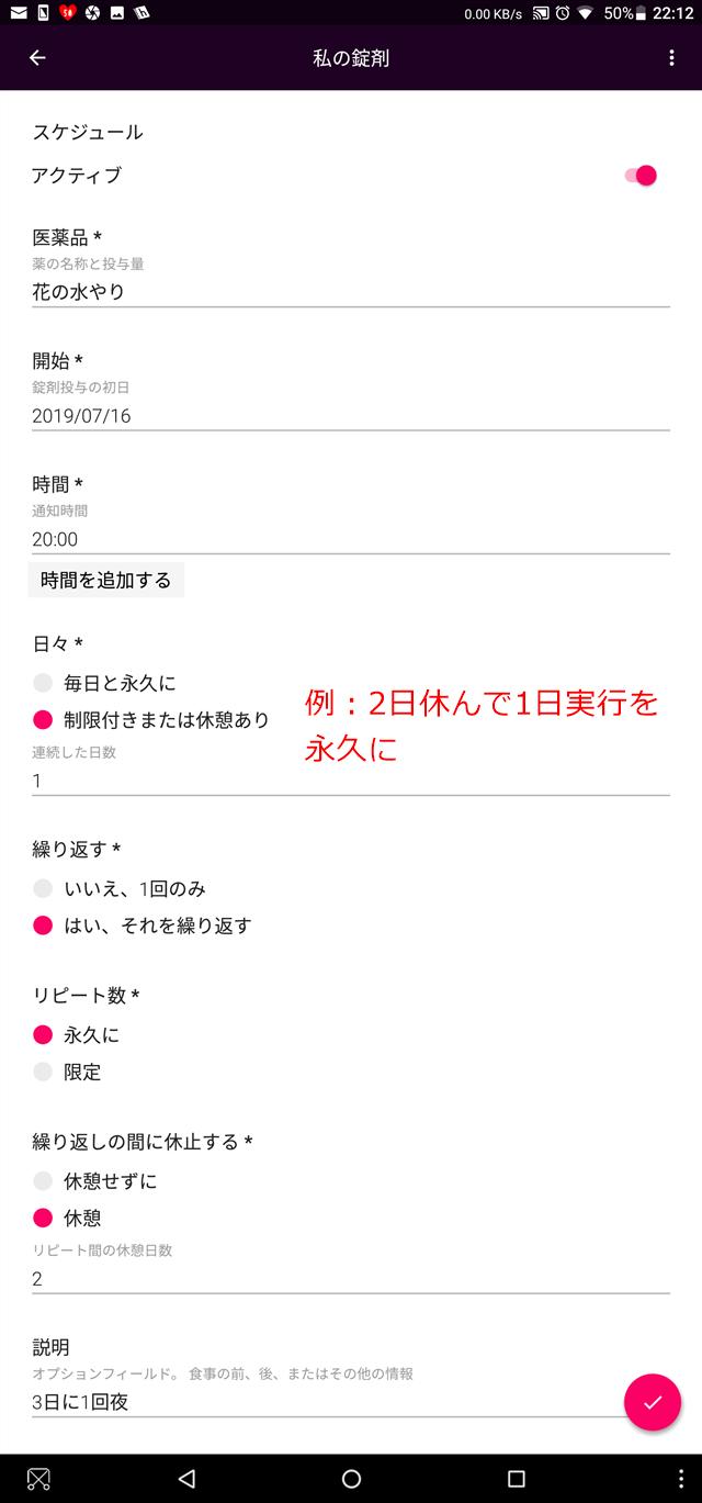 スケジュール登録例2