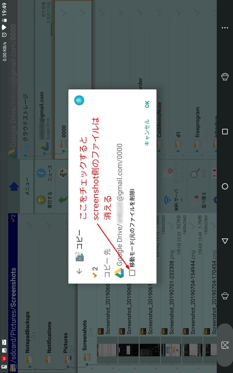 ファイル移動orコピー解説