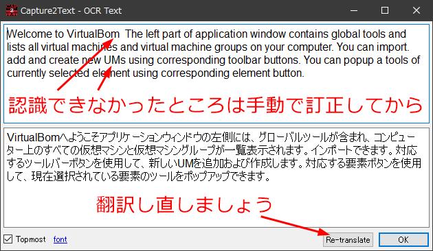 不完全な読み取りを訂正してから再翻訳