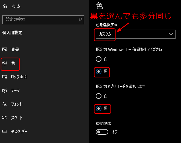windows10のダークテーマ設定