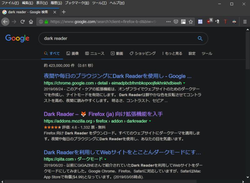 DarkReader適用