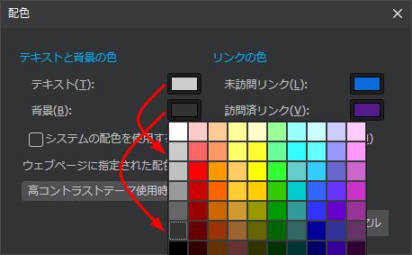 テキスト配色設定